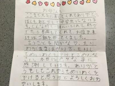 子供 へ の 手紙 【子どもからの手紙】涙が止まらない、笑える宝物にしたい手紙エピソ...